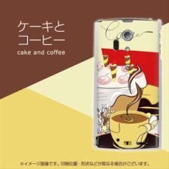 docomo ARROWS X LTE F-05D やわらかケース(TPU ソフトケース)【623 ケーキとコーヒー(素材ホワイト)】 UV印刷