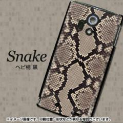 ARROWS X LTE F-05D ケース 特殊印刷カバー【049b ヘビ柄(白-素材黒)】(f05d用)
