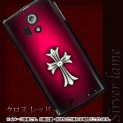 ARROWS X LTE F-05D ケース 特殊印刷カバー【249 クロスレッド】(f05d用)