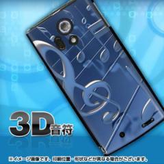 ARROWS X LTE F-05D ケース 特殊印刷カバー【286 3D音符】(f05d用)