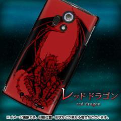 【販売中】docomo ARROWS X LTE F-05Dケース 特殊印刷カバー【358 redドラゴン】★(f-05d用)★高解像度版