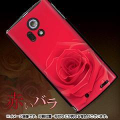 ARROWS X LTE F-05D ケース 特殊印刷カバー【395 赤いバラ】(f05d用)