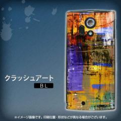 docomo ARROWS X LTE F-05D スマホケース (スマホカバー)【609 クラッシュアートBL(クリアケース)】 UV印刷