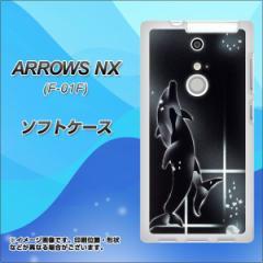 docomo ARROWS NX F-01F TPU ソフトケース / やわらかカバー【158 ブラックドルフィン 素材ホワイト】 UV印刷 (アローズNX/F0