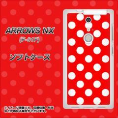 docomo ARROWS NX F-01F TPU ソフトケース / やわらかカバー【331 ドット柄(水玉)レッド×ホワイトBig 素材ホワイト】 UV印刷