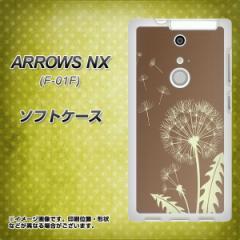 docomo ARROWS NX F-01F TPU ソフトケース / やわらかカバー【412 たんぽぽ 素材ホワイト】 UV印刷 (アローズNX/F01F用)
