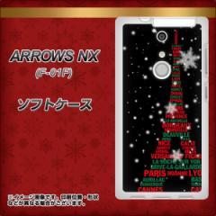 docomo ARROWS NX F-01F TPU ソフトケース / やわらかカバー【525 エッフェル塔bk-cr 素材ホワイト】 UV印刷 (アローズNX/F01