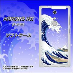 docomo ARROWS NX F-01F TPU ソフトケース / やわらかカバー【625 波に富士 素材ホワイト】 UV印刷 (アローズNX/F01F用)
