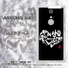 docomo ARROWS NX F-01F TPU ソフトケース / やわらかカバー【OE802 愛 ブラック 素材ホワイト】 UV印刷 (アローズNX/F01F用