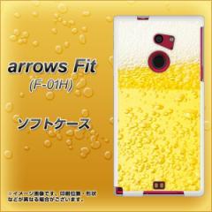 docomo arrows Fit F-01H TPU ソフトケース / やわらかカバー【450 生ビール 素材ホワイト】 UV印刷 (アローズFit F-01H/F01H用)