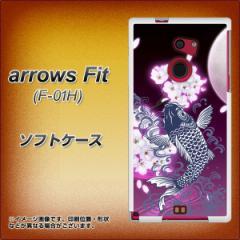 docomo arrows Fit F-01H TPU ソフトケース / やわらかカバー【1029 月と鯉 紫 素材ホワイト】 UV印刷 (アローズFit F-01H/F01H用)