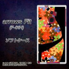 docomo arrows Fit F-01H TPU ソフトケース / やわらかカバー【1258 フラワーボディ 素材ホワイト】 UV印刷 (アローズFit F-01H/F01H用