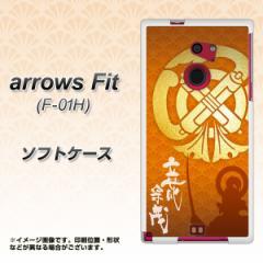 docomo arrows Fit F-01H TPU ソフトケース / やわらかカバー【AB819 立花宗茂 素材ホワイト】 UV印刷 (アローズFit F-01H/F01H用)