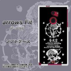 docomo arrows Fit F-01H TPU ソフトケース / やわらかカバー【AG839 苺風雷神(黒) 素材ホワイト】 UV印刷 (アローズFit F-01H/F01H用)