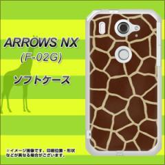docomo ARROWS NX F-02G TPU ソフトケース / やわらかカバー【209 キリンの背中 素材ホワイト】 UV印刷 (アローズNX/F02G用)