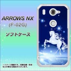 docomo ARROWS NX F-02G TPU ソフトケース / やわらかカバー【436 ペガサス 素材ホワイト】 UV印刷 (アローズNX/F02G用)