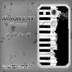 docomo ARROWS NX F-02G TPU ソフトケース / やわらかカバー【611 クラッシュピアノ 素材ホワイト】 UV印刷 (アローズNX/F02G用)