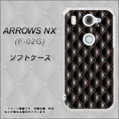 docomo ARROWS NX F-02G TPU ソフトケース / やわらかカバー【633 キルトブラック 素材ホワイト】 UV印刷 (アローズNX/F02G用)