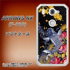 docomo ARROWS NX F-02G TPU ソフトケース / やわらかカバー【1028 牡丹と鯉 素材ホワイト】 UV印刷 (アローズNX/F02G用)
