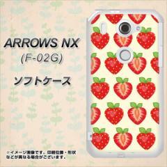 docomo ARROWS NX F-02G TPU ソフトケース / やわらかカバー【1312 ハーフカットストロベリー 素材ホワイト】 UV印刷 (アローズNX/F02G