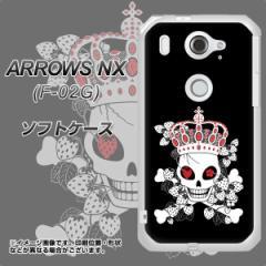 docomo ARROWS NX F-02G TPU ソフトケース / やわらかカバー【AG801 苺骸骨王冠(黒) 素材ホワイト】 UV印刷 (アローズNX/F02G用)