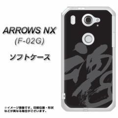 docomo ARROWS NX F-02G TPU ソフトケース / やわらかカバー【IB915 魂 素材ホワイト】 UV印刷 (アローズNX/F02G用)