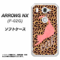 docomo ARROWS NX F-02G TPU ソフトケース / やわらかカバー【KG801 キャットレオパード(ブラウン) 素材ホワイト】 UV印刷 (アローズNX/