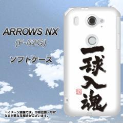 docomo ARROWS NX F-02G TPU ソフトケース / やわらかカバー【OE805 一球入魂 ホワイト 素材ホワイト】 UV印刷 (アローズNX/F02G用)