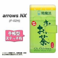 docomo arrows NX F-02H 手帳型 スマホケース  ステッチタイプ YK804 おーいお電話 メール便送料無料
