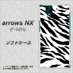 docomo arrows NX F-02H TPU ソフトケース / やわらかカバー【054 ゼブラ 素材ホワイト】 UV印刷 (アローズNX F-02H/F02H用)