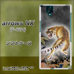 docomo arrows NX F-02H TPU ソフトケース / やわらかカバー【254 振り返る虎 素材ホワイト】 UV印刷 (アローズNX F-02H/F02H用)