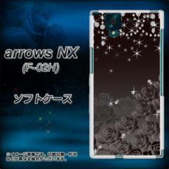 docomo arrows NX F-02H TPU ソフトケース / やわらかカバー【327 薔薇とダイヤモンド 素材ホワイト】 UV印刷 (アローズNX F-02H/F02H用