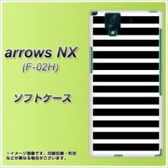 docomo arrows NX F-02H TPU ソフトケース / やわらかカバー【330 サイドボーダーブラック 素材ホワイト】 UV印刷 (アローズNX F-02H/F0