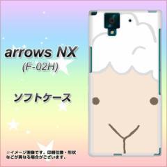 docomo arrows NX F-02H TPU ソフトケース / やわらかカバー【346 ひつじ 素材ホワイト】 UV印刷 (アローズNX F-02H/F02H用)