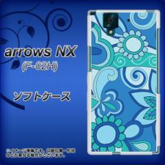 docomo arrows NX F-02H TPU ソフトケース / やわらかカバー【409 ブルーミックス 素材ホワイト】 UV印刷 (アローズNX F-02H/F02H用)