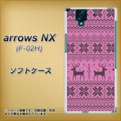docomo arrows NX F-02H TPU ソフトケース / やわらかカバー【543 ドット絵パープル 素材ホワイト】 UV印刷 (アローズNX F-02H/F02H用)