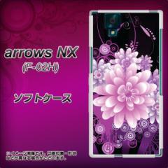 docomo arrows NX F-02H TPU ソフトケース / やわらかカバー【564 3Dフラワー 素材ホワイト】 UV印刷 (アローズNX F-02H/F02H用)