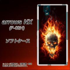 docomo arrows NX F-02H TPU ソフトケース / やわらかカバー【649 燃え上がるドクロ 素材ホワイト】 UV印刷 (アローズNX F-02H/F02H用)