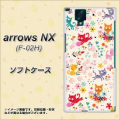 docomo arrows NX F-02H TPU ソフトケース / やわらかカバー【693 ネコのあそび場 素材ホワイト】 UV印刷 (アローズNX F-02H/F02H用)