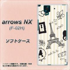 docomo arrows NX F-02H TPU ソフトケース / やわらかカバー【694 パリの絵 素材ホワイト】 UV印刷 (アローズNX F-02H/F02H用)