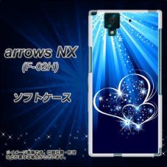 docomo arrows NX F-02H TPU ソフトケース / やわらかカバー【702 スイミングハート 素材ホワイト】 UV印刷 (アローズNX F-02H/F02H用)