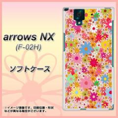 docomo arrows NX F-02H TPU ソフトケース / やわらかカバー【746 花畑A 素材ホワイト】 UV印刷 (アローズNX F-02H/F02H用)
