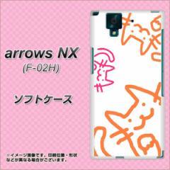 docomo arrows NX F-02H TPU ソフトケース / やわらかカバー【1098 手まねきする3匹のネコ 素材ホワイト】 UV印刷 (アローズNX F-02H/F0