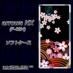 docomo arrows NX F-02H TPU ソフトケース / やわらかカバー【1237 和柄 夜桜の宴 素材ホワイト】 UV印刷 (アローズNX F-02H/F02H用)
