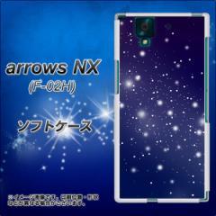 docomo arrows NX F-02H TPU ソフトケース / やわらかカバー【1271 天空の川 素材ホワイト】 UV印刷 (アローズNX F-02H/F02H用)