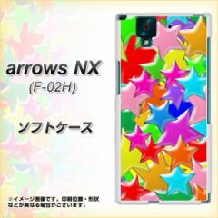 docomo arrows NX F-02H TPU ソフトケース / やわらかカバー【1293 ランダムスター 素材ホワイト】 UV印刷 (アローズNX F-02H/F02H用)