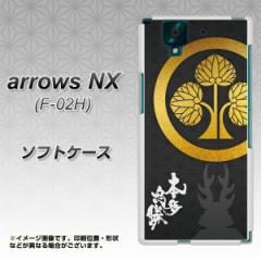 docomo arrows NX F-02H TPU ソフトケース / やわらかカバー【AB814 本多忠勝 素材ホワイト】 UV印刷 (アローズNX F-02H/F02H用)