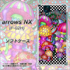 docomo arrows NX F-02H TPU ソフトケース / やわらかカバー【AG807 きのこ(黒) 素材ホワイト】 UV印刷 (アローズNX F-02H/F02H用)