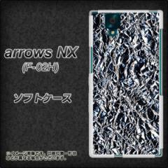 docomo arrows NX F-02H TPU ソフトケース / やわらかカバー【EK835 スタイリッシュアルミシルバー 素材ホワイト】 UV印刷 (アローズNX