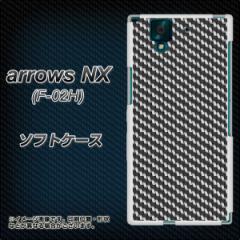 docomo arrows NX F-02H TPU ソフトケース / やわらかカバー【EK877 ブラックカーボン 素材ホワイト】 UV印刷 (アローズNX F-02H/F02H用